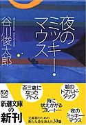 Tanikawa_micky_bunko_9784101266220