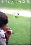 Ueno_makoto_chiisana_koi_no_manyosh