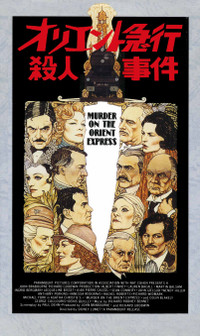 Ja_murder_on_the_orient_express_l_2