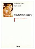 Proust_inoue_chikuma_bunko