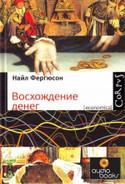Ru_9785271265495_ascentmoneyvoskhoz