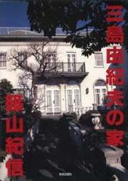 Mishima_yukio_no_ie_1995_97845681_2
