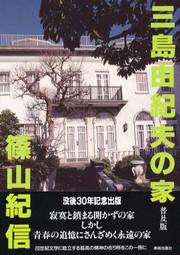 Mishima_yukio_no_ie_fukyuuban_20009