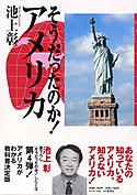 Ikegami_soudattanoka_america_978483