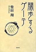 Shibata_kappo_suru_goethe