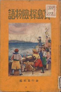 Takarajima_tanken_monogatari_1927_2