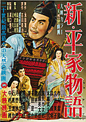 Shin_heike_monogatari_poster
