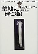 Ja_bochi_ni_tatsu_yakata_430920340x