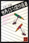 Kagami_shortshort_kodansha_2