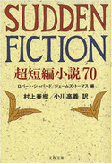 Murakami_ogawa_sudden_fiction