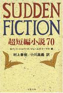 Murakami_ogawa_sudden_fiction