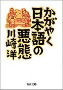 Kagayaku_nihongo_no_aokutai