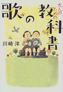 Kawasaki_uta_no_kyoukasho
