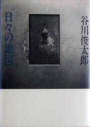 Hibi_no_chizu_tanikawa_shuntaro_4_2