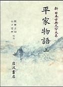 Ja_shintaikei_heike_9784002400440