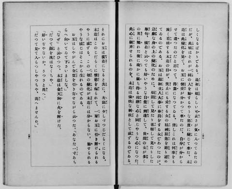 Ogai_gan_first_edition_pp240241