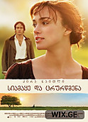 Ka_pride_and_prejudice_siamake_da_t