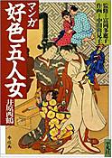 Ja_manga_9784582287141