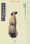 Nihon_okuchi_kikou_heibonsha_librar