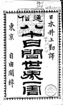 Ja_inoue_tsutomu