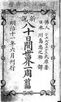 Ja_kawashima_jpg