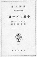 Koguma_no_puukou_matsumoto