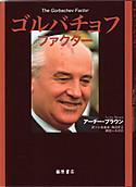 Ja_the_gorbachev_factor