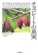 Ja_chokoreeto_no_shinjitsu