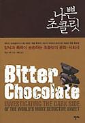 Ko_9788992525961____bitter_chocolat