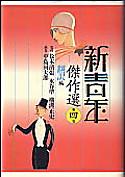Shinsenen_image1759
