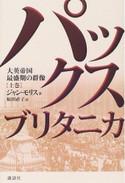 Britannica_japanese