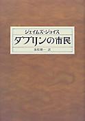 Ja_takamatsu_joyce_dublin_no_shimin