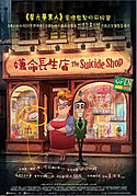 Zh_hong_kong_suicide_shop