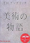Ja_bijutsu_no_monogatari