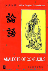 analects_confucius-lg