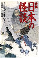 Nihon_no_kaidan